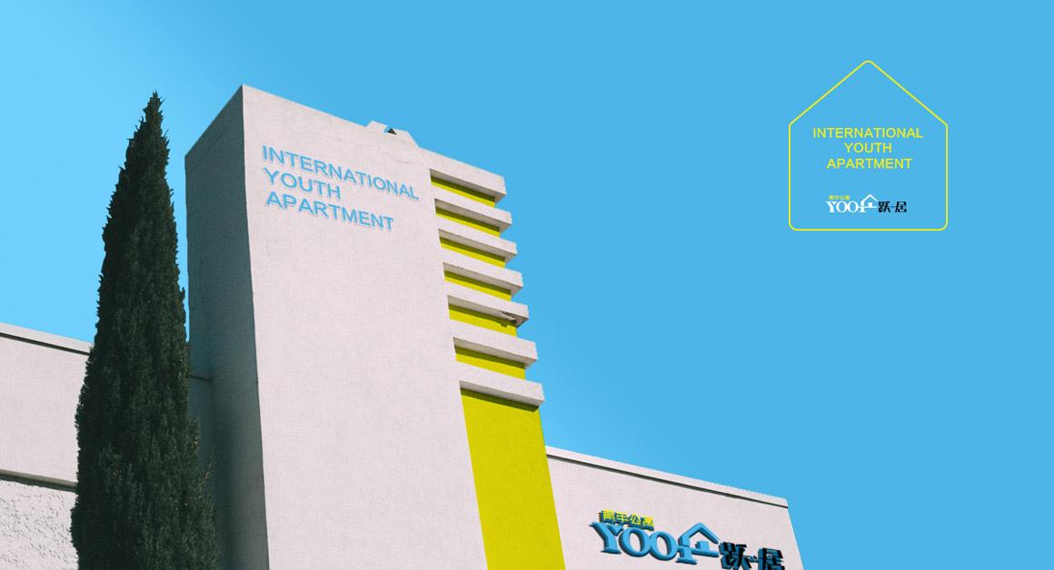 品牌设计公司设计香港跃居国际青年公寓酒店