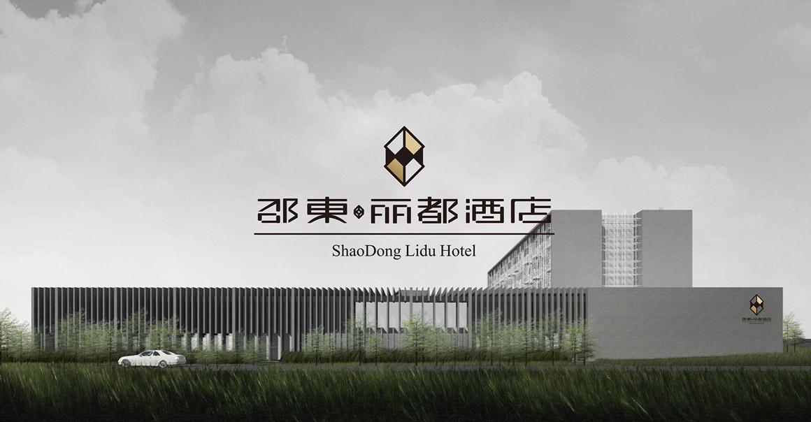 邵东丽都酒店品牌形象设计